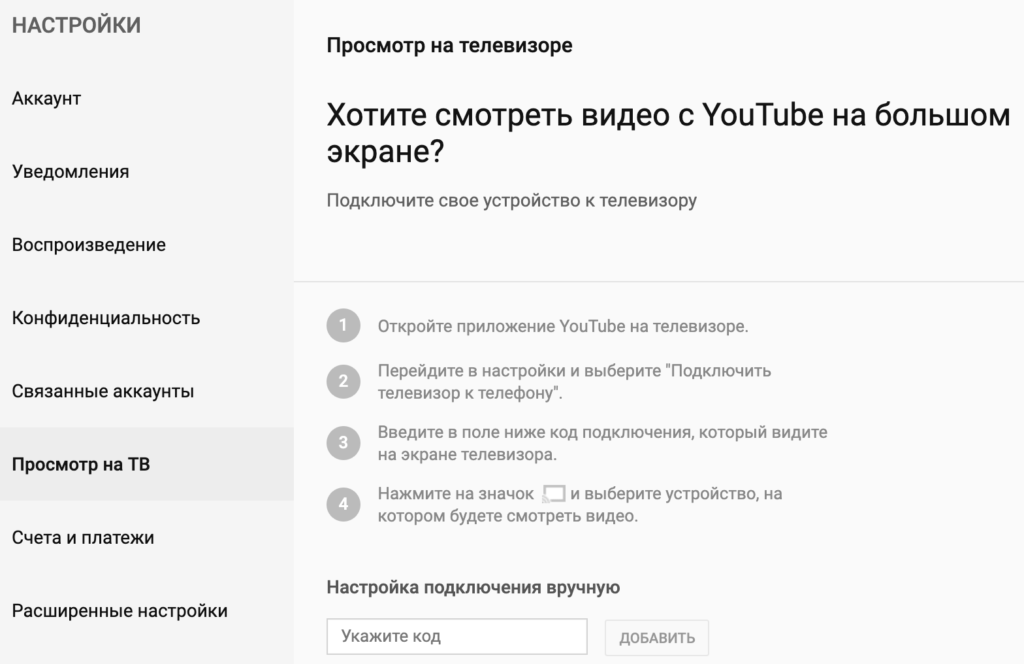 Вводим код на Youtube