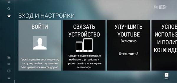Вводим код на youtube.com/activate