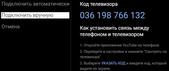 Youtube com activate ввести код с телефона