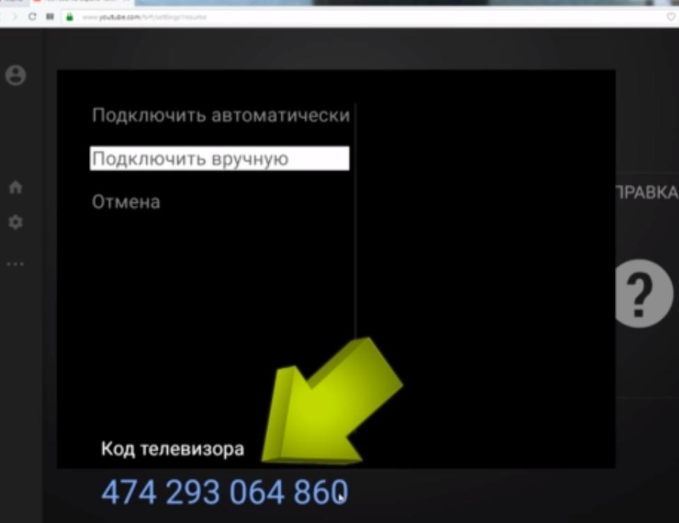 Kak podklyuchit telefon k televizoru dlya prosmotra YouTube